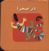 کتاب کوچک در صحرا (اولین کتاب های مکعبی من)،(2زبانه)
