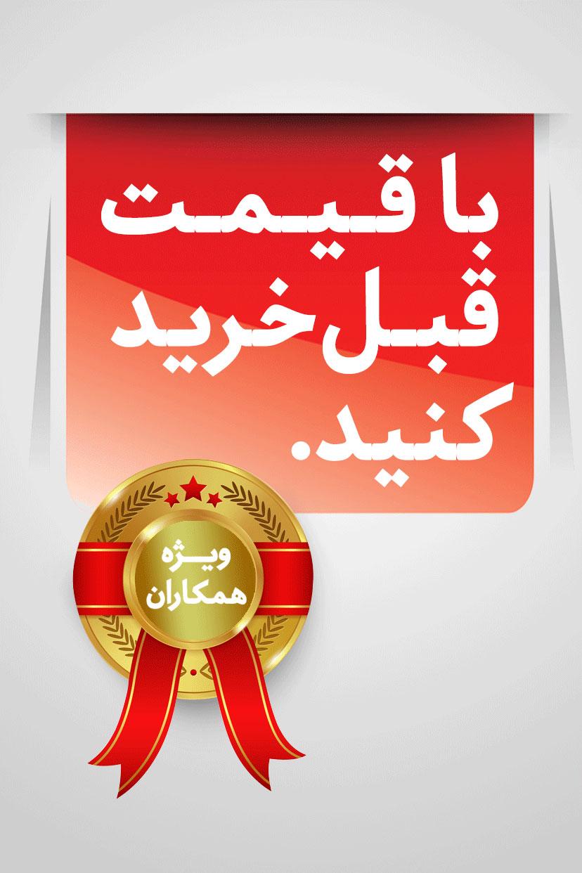 قانون اساسی جمهوری اسلامی ایران 1400