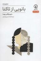 بانویی ار تاکنا (جهان نمایش15)