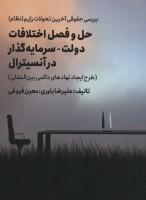 بررسی حقوقی آخرین تحولات رژیم (نظام)،(حل و فصل اختلافات دولت-سرمایه گذار در آنسیترال)
