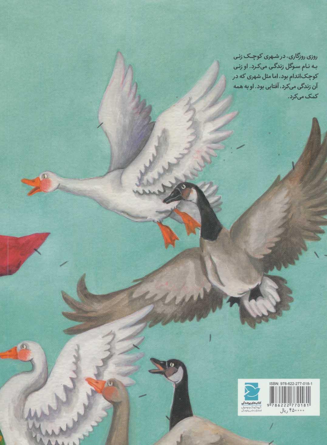 سولماز و سوگل (داستانی از ترکیه،دنیا خانه ی من است)،(گلاسه)
