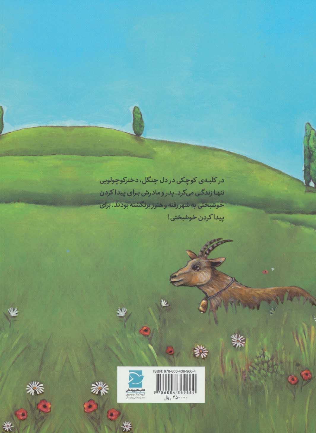 دختر کوچولو و خوشبختی (داستانی از ایتالیا،دنیا خانه ی من است)،(گلاسه)