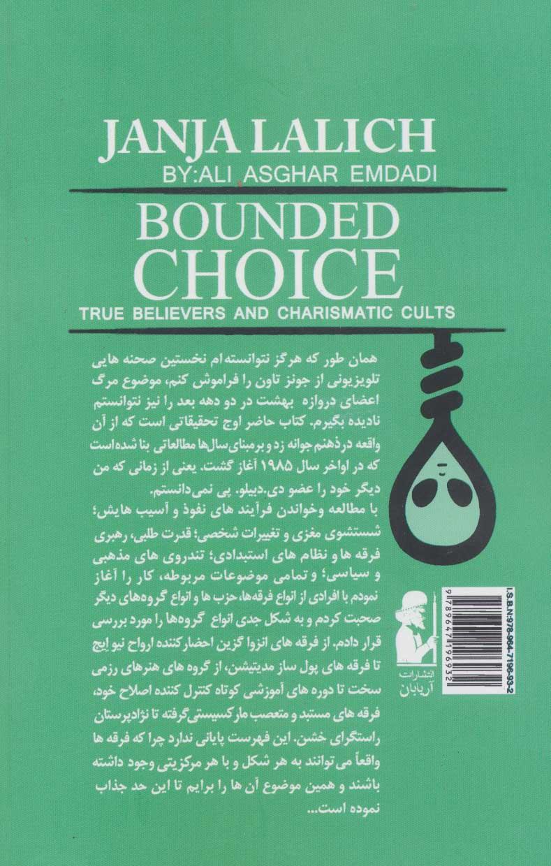 انتخاب محدود (معتقدان واقعی و فرقه های جذاب)
