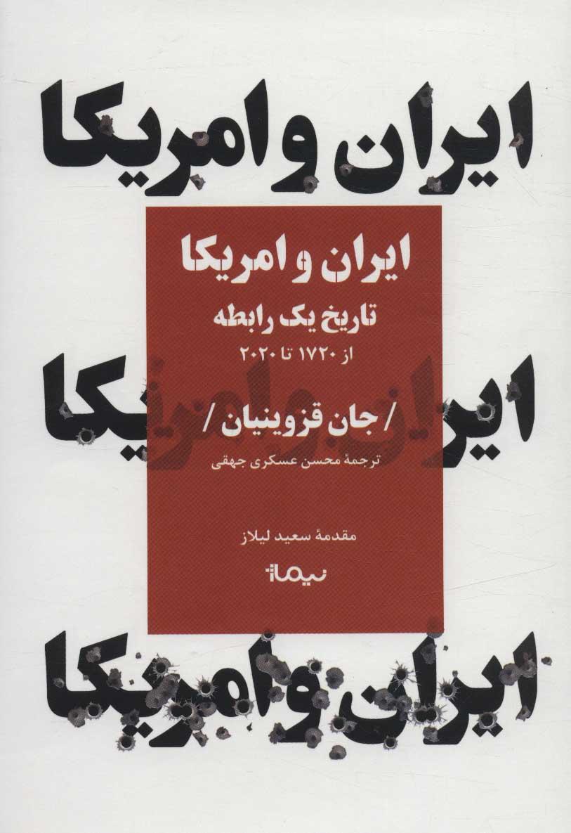 ایران و امریکا:تاریخ یک رابطه (از 1720 تا 2020)،(کتاب پلتیک)