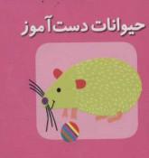 کتاب کوچک حیوانات دست آموز (اولین کتاب های مکعبی)،(2زبانه)