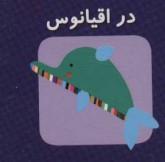 کتاب کوچک در اقیانوس (اولین کتاب های مکعبی من)،(2زبانه)