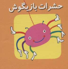 کتاب کوچک حشرات بازیگوش (اولین کتاب های مکعبی من)،(2زبانه)