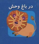 کتاب کوچک در باغ وحش (اولین کتاب های مکعبی من)،(2زبانه)
