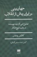 جهان بینی در ایران پیش از انقلاب (تحلیل ادبی آثار چند نویسنده در بافت تاریخ افکار)