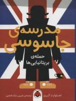 مدرسه ی جاسوسی 7 (حمله ی بریتانیایی ها)
