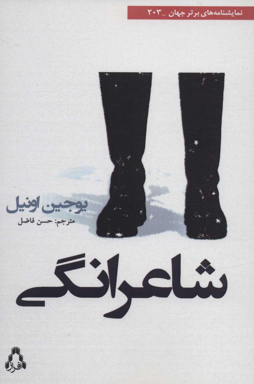 شاعرانگی (نمایشنامه های برتر جهان203)