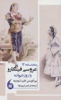 عروسی فیگارو یا روز دیوانه (نمایشنامه12)