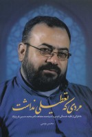 مردی که تعطیلی نداشت (خاطراتی از طلبه خستگی ناپذیر و اندیشمند مجاهد دکتر محمد حسین فرج نژاد)