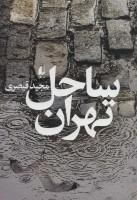ادبیات امروز،مجموعه داستان62 (ساحل تهران)
