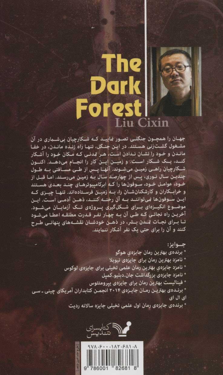 جنگل تاریک (سه جرم کیهانی 2)،(شاهکارهای ادبیات علمی تخیلی)