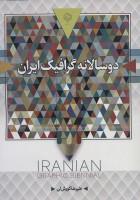 دو سالانه گرافیک ایران (رنگی)