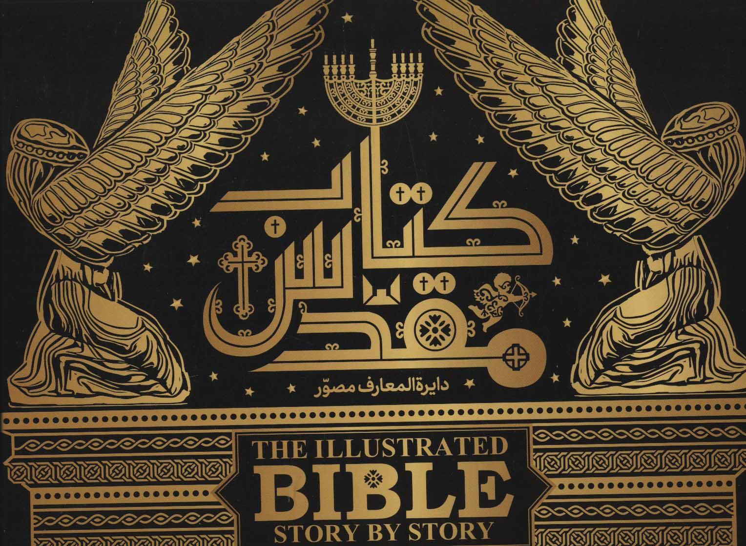 دایره المعارف مصور کتاب مقدس (گلاسه،باجعبه،باقاب)