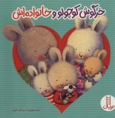 خرگوش کوچولو و خانواده اش (گلاسه)
