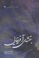 بنفشه آفریقایی (ادبیات داستانی ایران27)