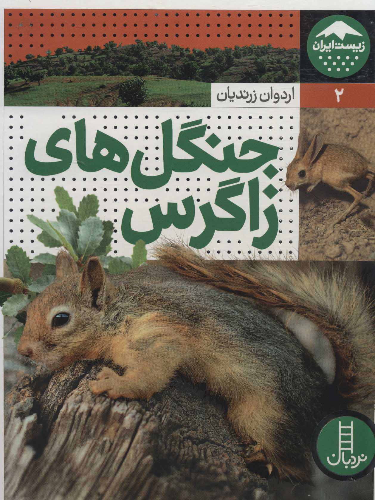 جنگل های زاگرس (زیست ایران 2)،(گلاسه)