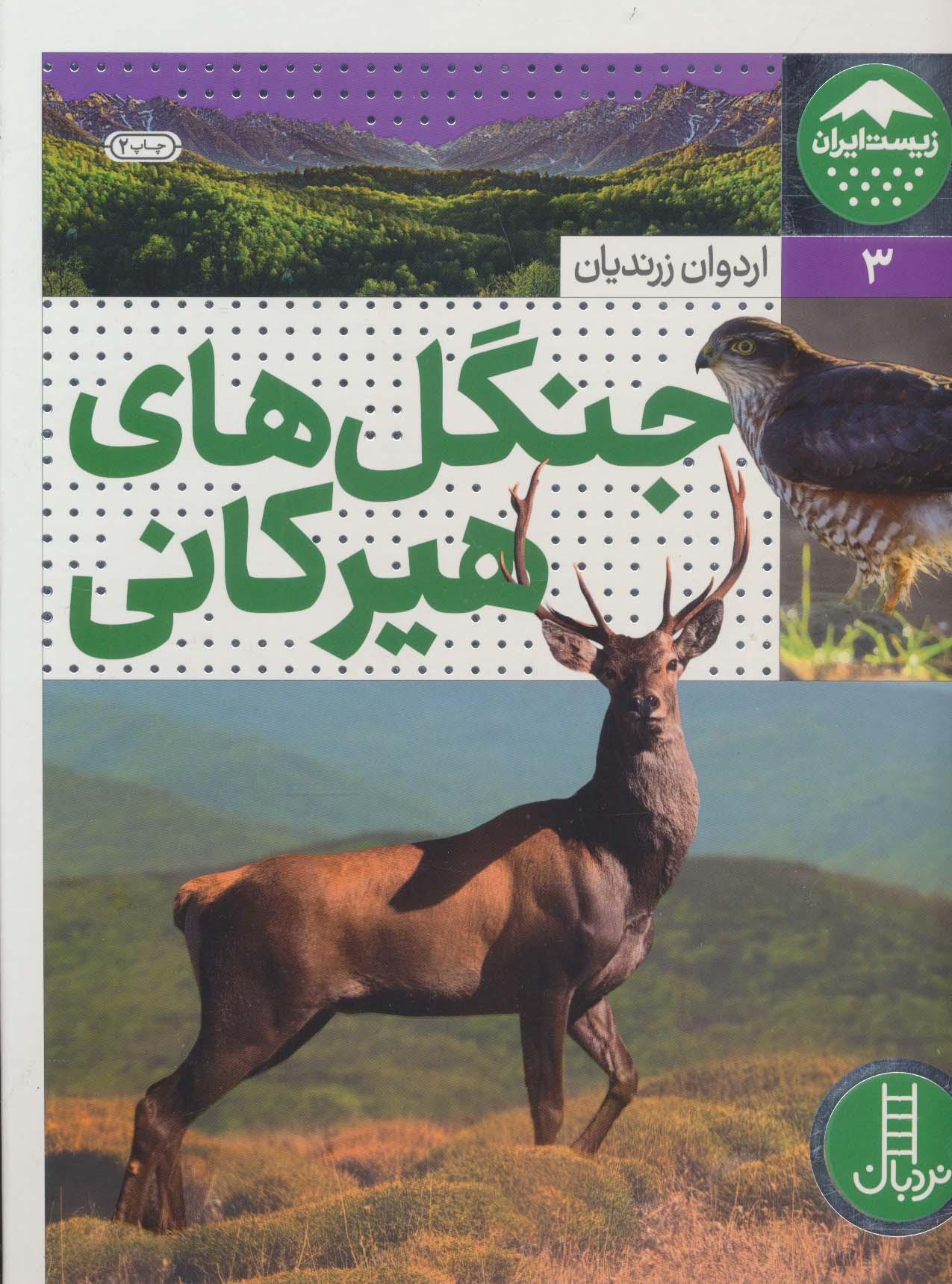 جنگل های هیرکانی (زیست ایران 3)،(گلاسه)