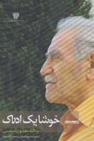 خوشا یک ادراک:مجموعه شعرهای فارسی همراه با آذری ها (شعر ایران41)