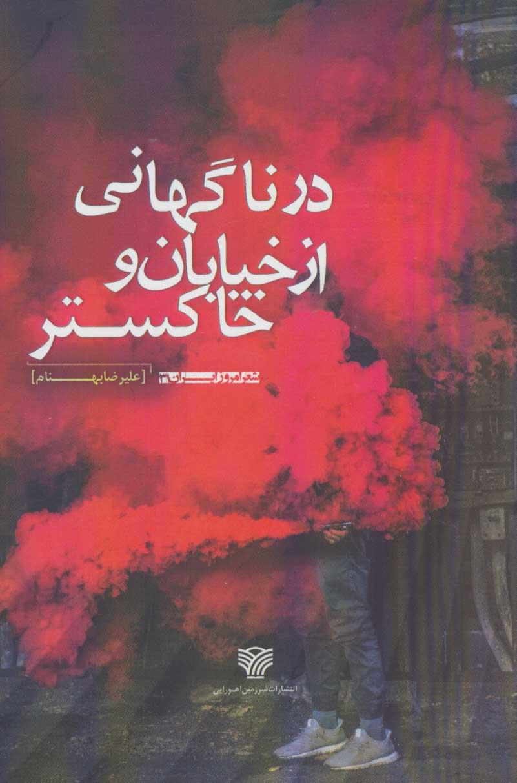 در ناگهانی از خیابان و خاکستر (شعر امروز ایران31)