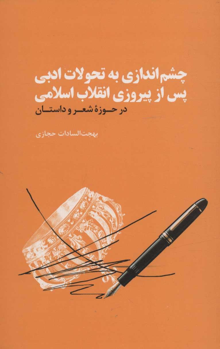 چشم اندازی به تحولات ادبی پس از پیروزی انقلاب اسلامی (در حوزه شعر و داستان)