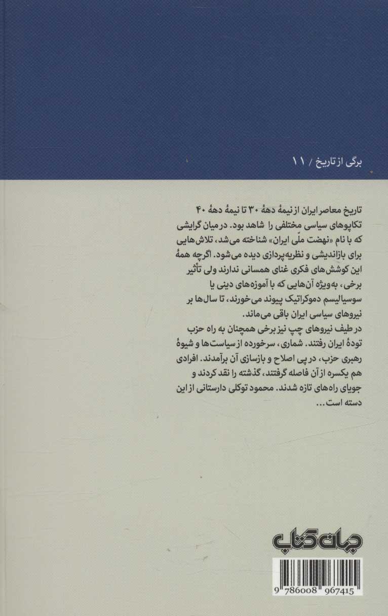محمود توکلی سیمایی ناشناخته در «نهضت ملی ایران» (برگی از تاریخ11)