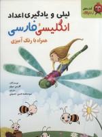 لیلی و یادگیری اعداد انگلیسی و فارسی (همراه با رنگ آمیزی)