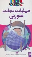 عملیات نجات صورتی (رمان کودک)