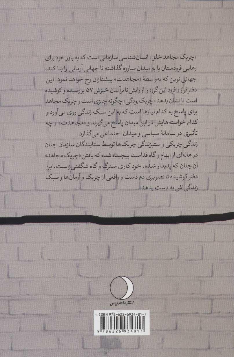 چریک مجاهد خلق (انسان شناسی سازمان مجاهدین خلق ایران،دوره پیش از انقلاب 1357)