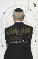 آغاز پایان (رصد تحولات آماری و راهبردهای جمعیتی آزادسازی فلسطین)