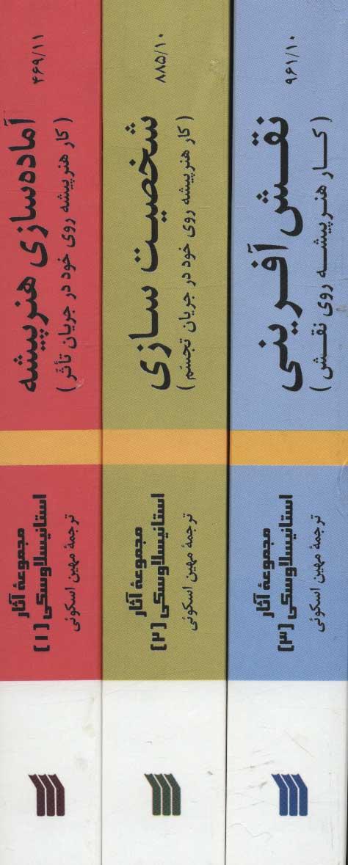 مجموعه آثار استانیسلاوسکی (3جلدی)