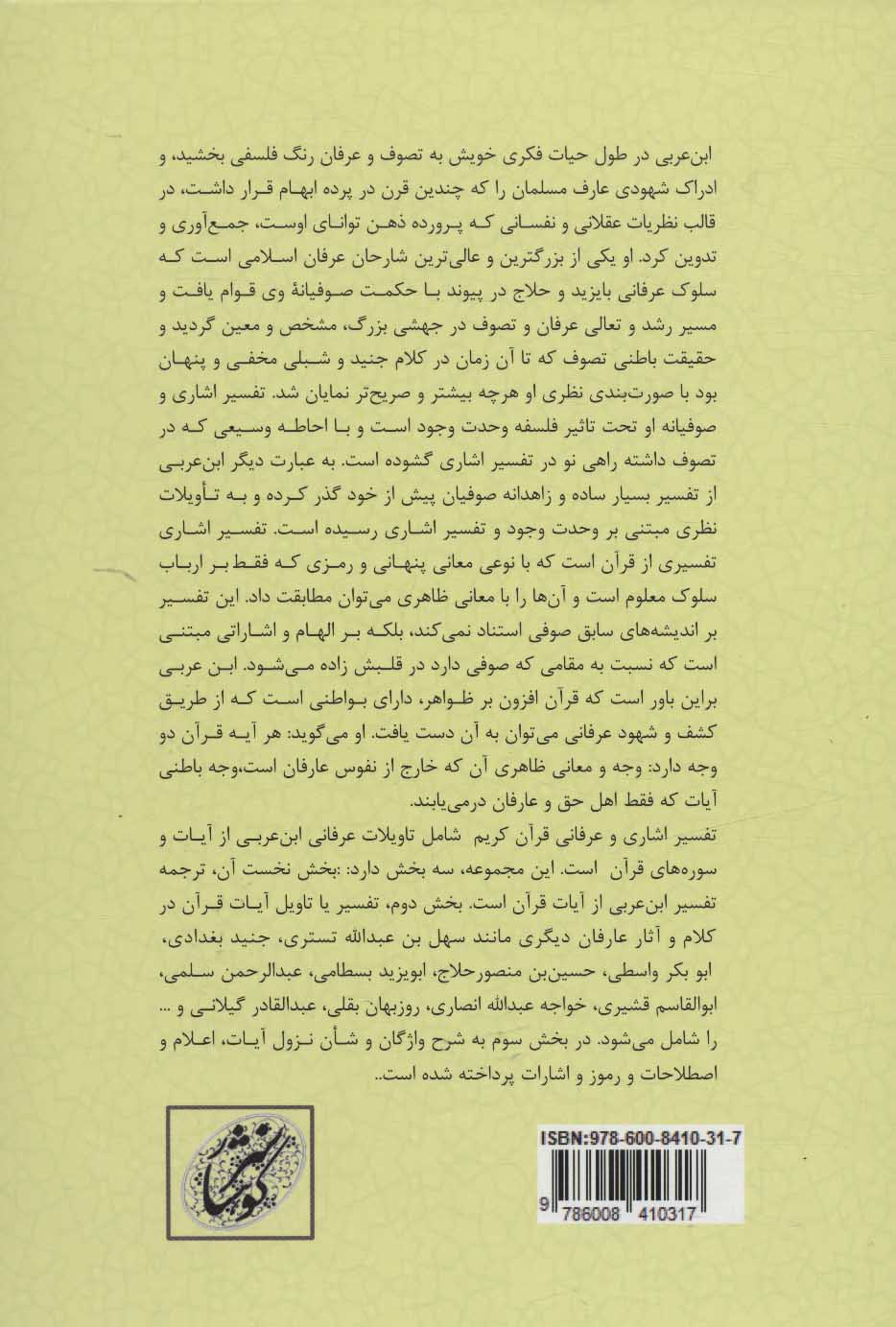 رحمه من الرحمن تفسیر اشاری و عرفانی قرآن 1(حمد-بقره،آیات31-1)