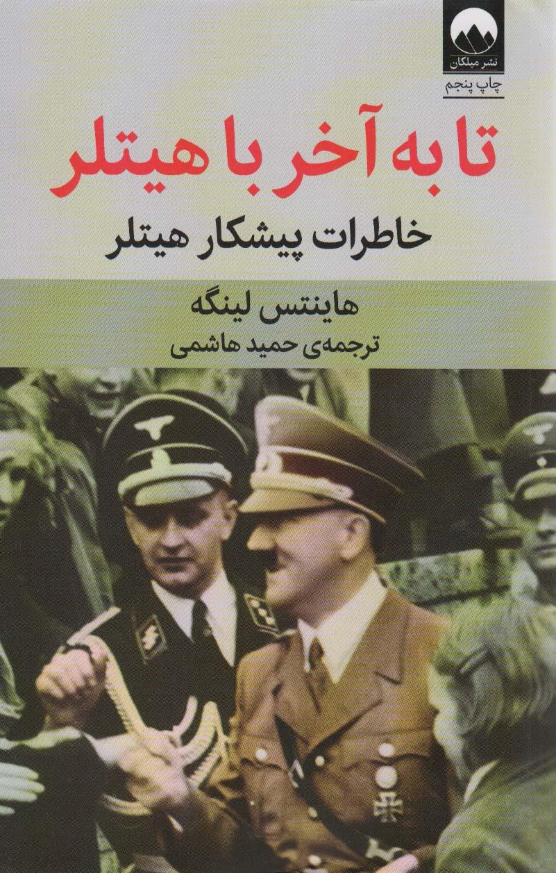 تا به آخر با هیتلر (خاطرات پیشکار هیتلر)