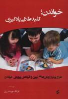 خواندن؛کلید طلایی یادگیری (طرح پرلز و روش های نوین و اثربخش پرورش خواندن)