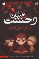مجموعه خیابان وحشت،همراه باساک (13جلدی)