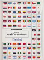 مجموعه نقشه آموزشی جهان و پرچم کشورها کد 1644 (گلاسه)