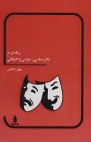 رساله ای در تئاتر سیاسی،مردمی و خیابانی