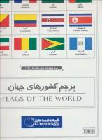 پرچم کشور های جهان کد 1281 (گلاسه)
