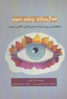 فعال سازی چشم سوم (تکنیک های سریع و تایید شده برای افزایش آگاهی و بصیرت)