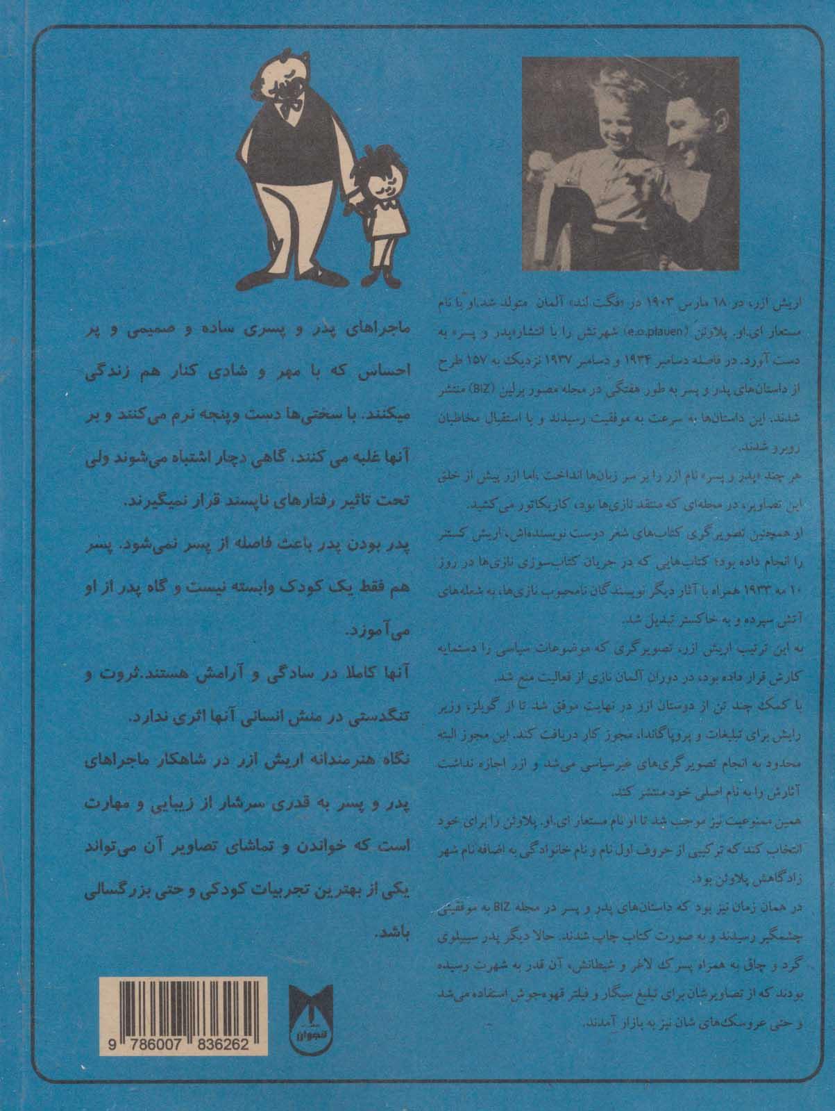 مجموعه ماجراهای من و بابام (3جلدی)