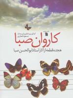 کاروان صبا (هجده قطعه از آثار استاد ابوالحسن صبا)