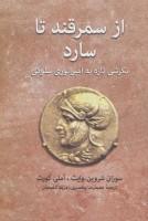 از سمرقند تا سارد (نگرشی تازه به امپراتوری سلوکی)