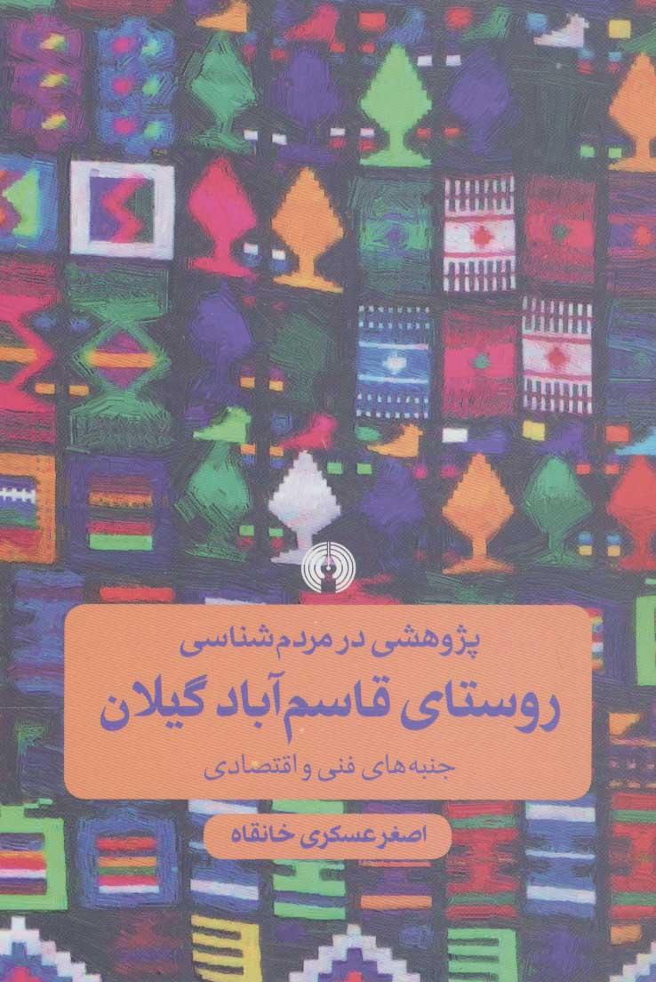 پژوهشی در مردم شناسی روستای قاسم آباد گیلان (جنبه های فنی و اقتصادی)