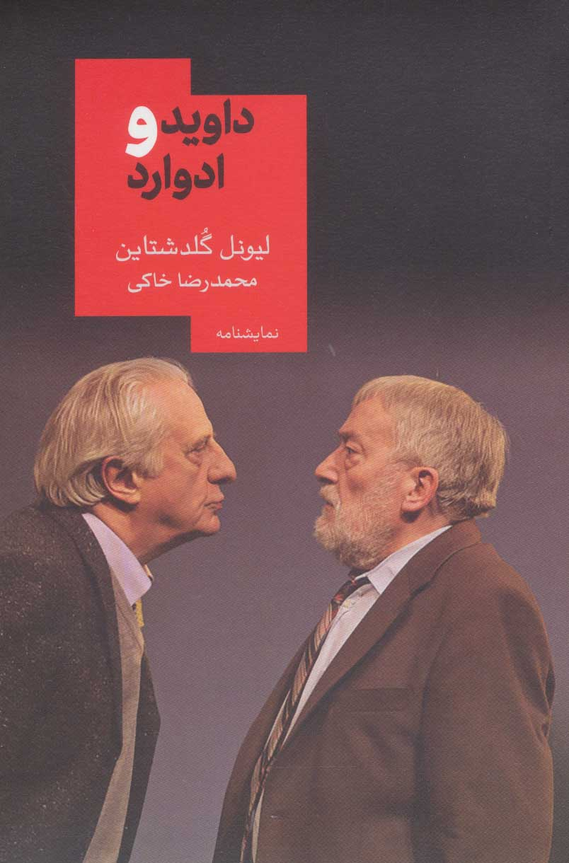 داوید و ادوارد (نمایشنامه15)