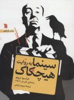 سینما به روایت هیچکاک