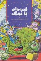 قصه های با نمک