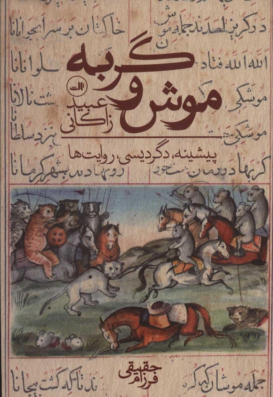 موش و گربه عبید زاکانی (پیشینه،دگردیسی،روایت ها)